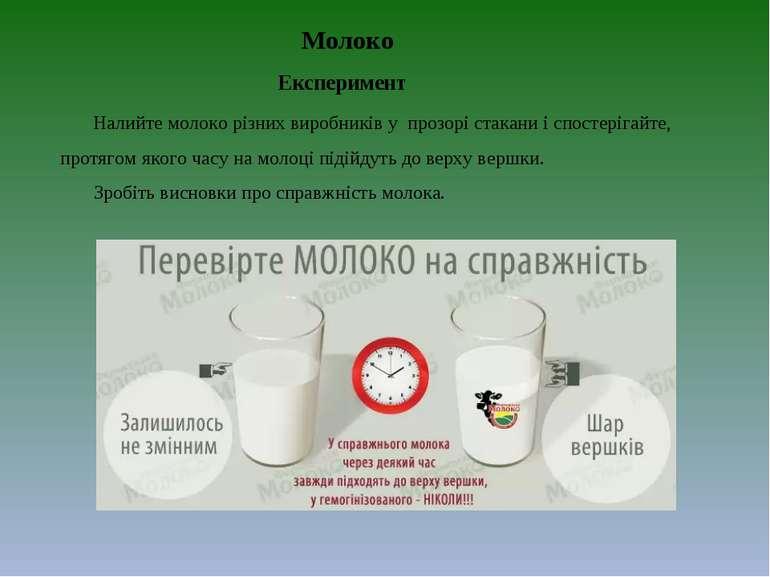 Молоко Експеримент Налийте молоко різних виробників у прозорі стакани і спост...