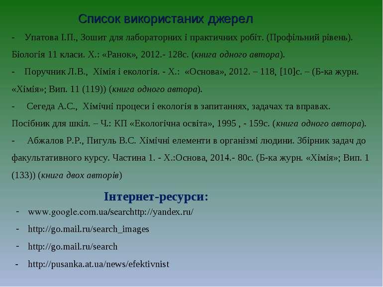 Список використаних джерел - http://pusanka.at.ua/news/efektivnist - Упатова ...