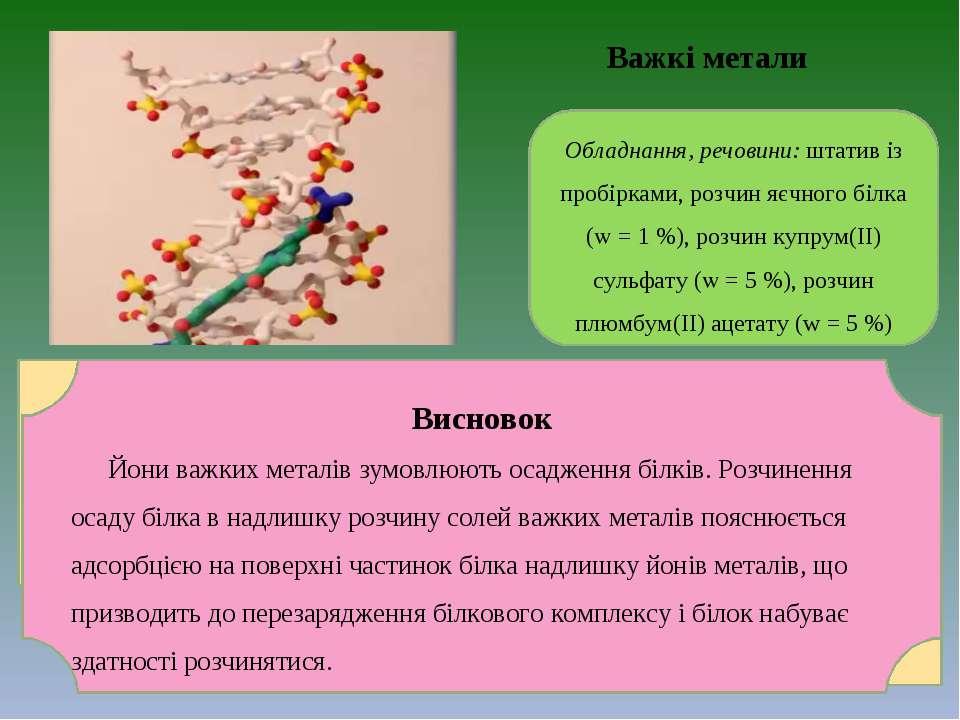 Важкі метали Обладнання, речовини: штатив із пробірками, розчин яєчного білка...