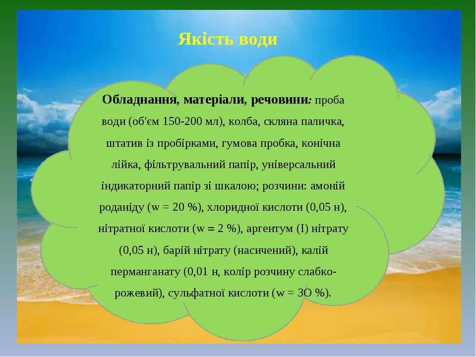 Якість води Обладнання, матеріали, речовини: проба води (об'єм 150-200 мл), к...