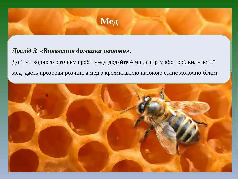 Мед Дослід 1. «Виявлення нерозчинних домішок у меді». Розчиніть мед у співвід...
