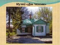 Музей «Дім Чехова»