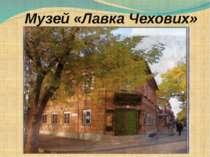 Музей «Лавка Чехових»