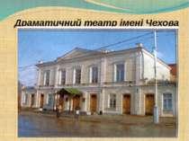 Драматичний театр імені Чехова