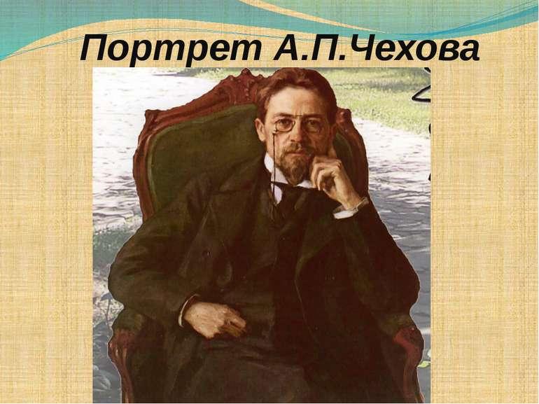 Портрет А.П.Чехова