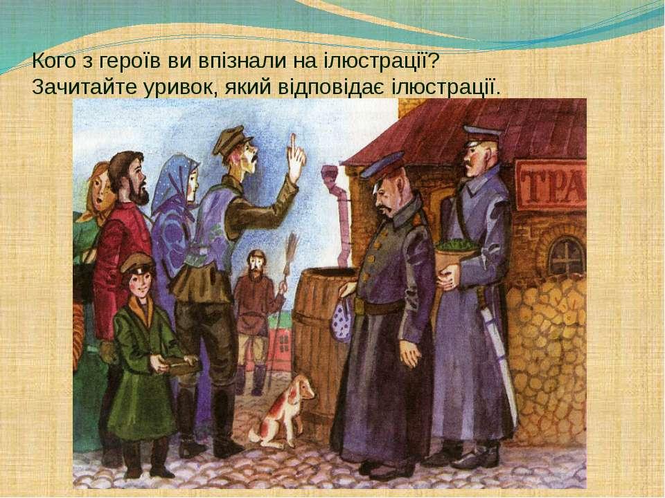 Кого з героїв ви впізнали на ілюстрації? Зачитайте уривок, який відповідає іл...