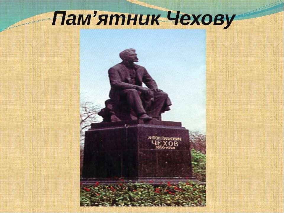 Пам'ятник Чехову