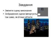 Завдання Змінити сцену виконання Зображення сцени імпортується так само, як й...