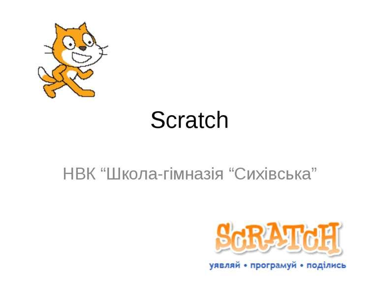 """Scratch НВК """"Школа-гімназія """"Сихівська"""""""