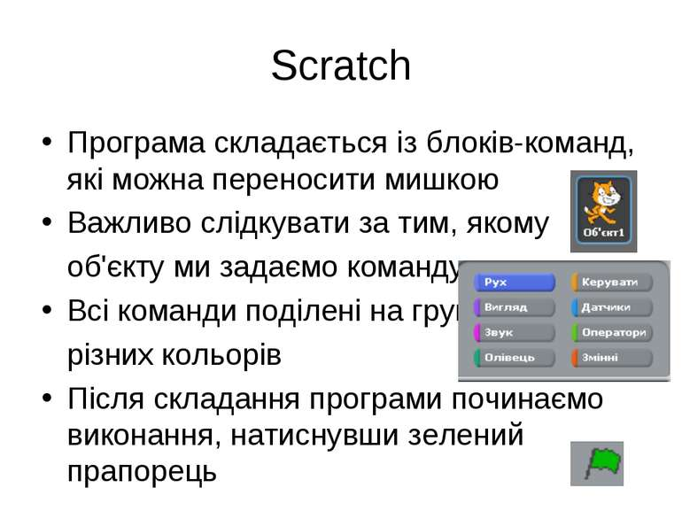 Scratch Програма складається із блоків-команд, які можна переносити мишкою Ва...