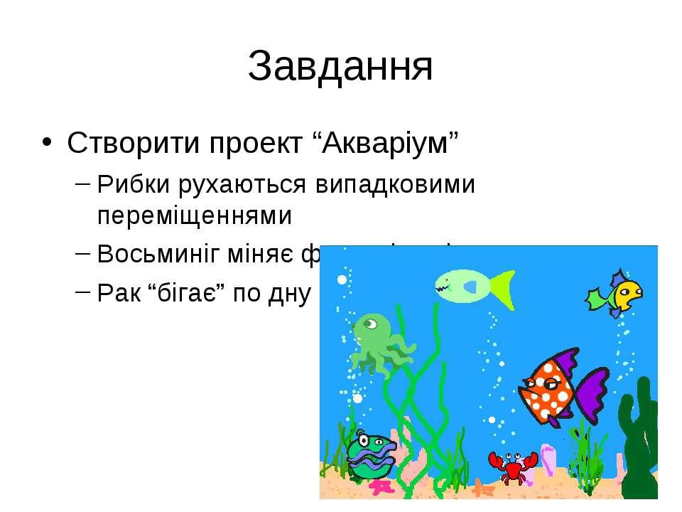 """Завдання Створити проект """"Акваріум"""" Рибки рухаються випадковими переміщеннями..."""