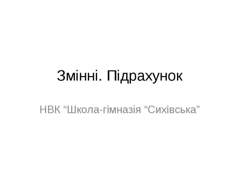 """Змінні. Підрахунок НВК """"Школа-гімназія """"Сихівська"""""""