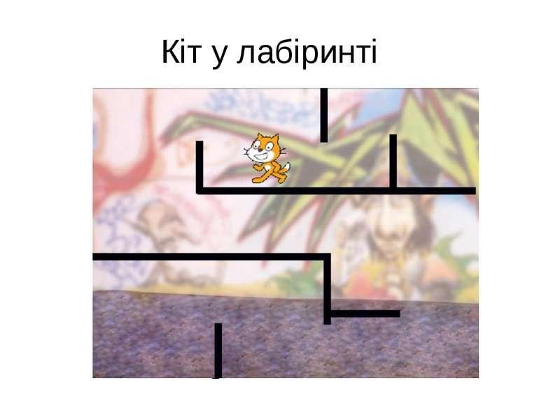 Кіт у лабіринті
