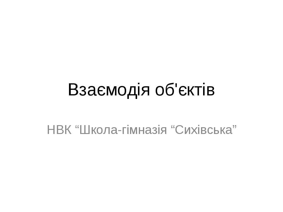 """Взаємодія об'єктів НВК """"Школа-гімназія """"Сихівська"""""""