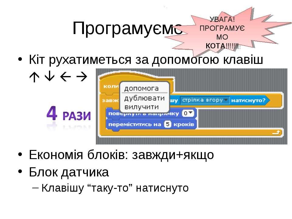 Програмуємо Кіт рухатиметься за допомогою клавіш Економія блоків: завжди+якщо...