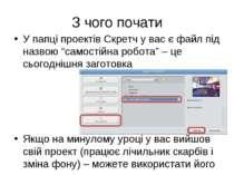 """З чого почати У папці проектів Скретч у вас є файл під назвою """"самостійна роб..."""