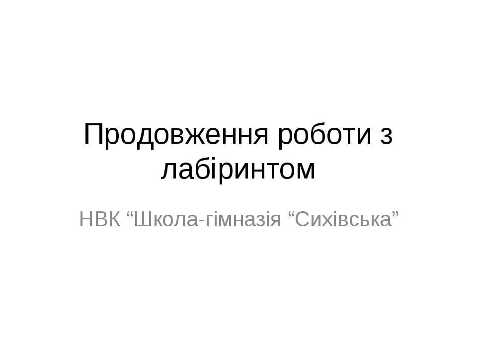 """Продовження роботи з лабіринтом НВК """"Школа-гімназія """"Сихівська"""""""