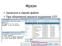 Фрази Записати в окремі файли При збереженні вказати кодування UTF-8