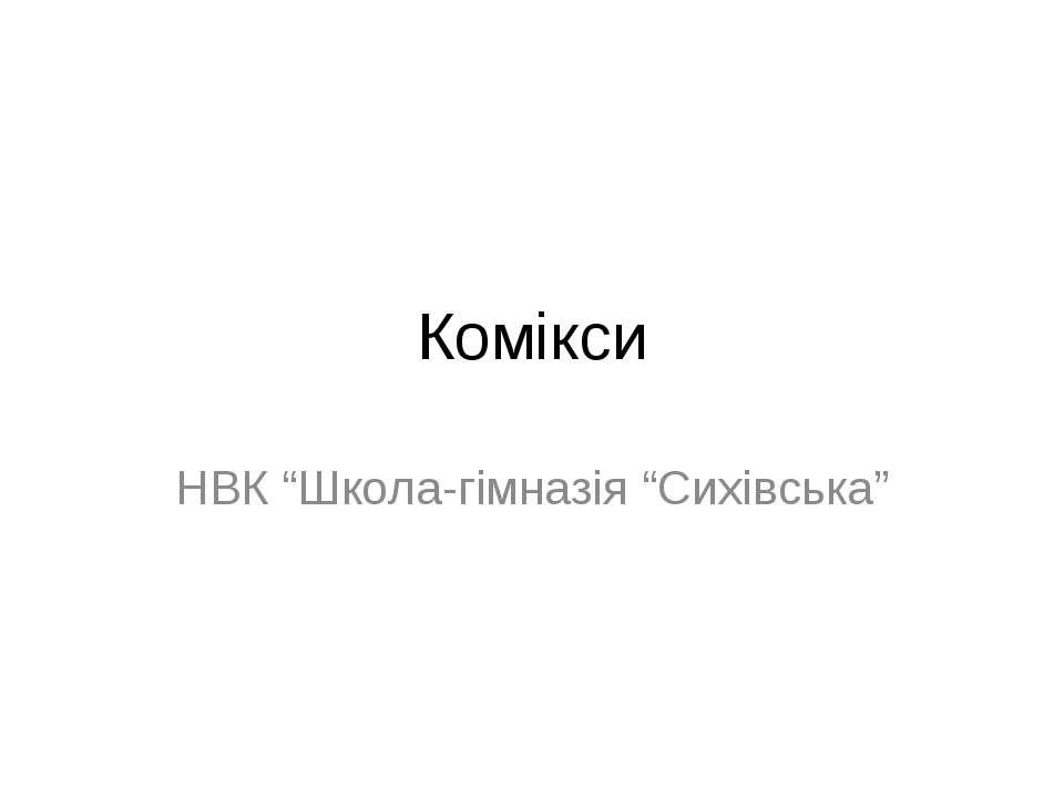 """Комікси НВК """"Школа-гімназія """"Сихівська"""""""