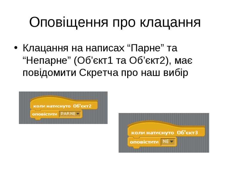 """Оповіщення про клацання Клацання на написах """"Парне"""" та """"Непарне"""" (Об'єкт1 та ..."""