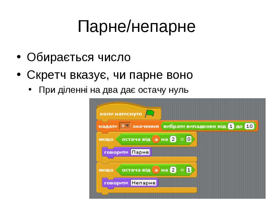 Парне/непарне Обирається число Скретч вказує, чи парне воно При діленні на дв...