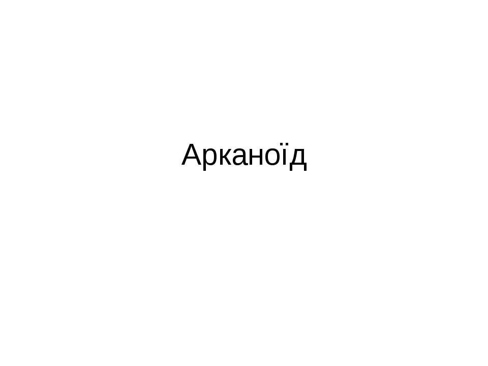 Арканоїд