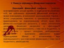 1. Поняття державного фінансового контролю Державний фінансовий контроль — ко...