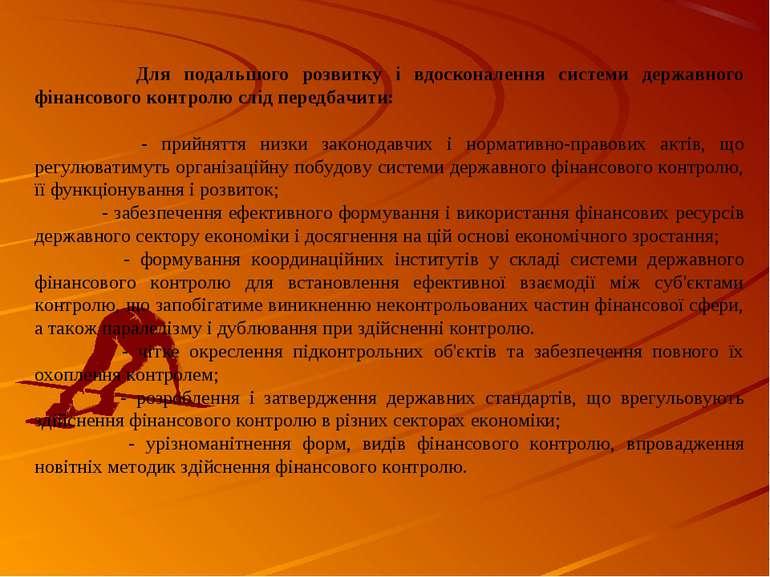 Для подальшого розвитку і вдосконалення системи державного фінансового контро...