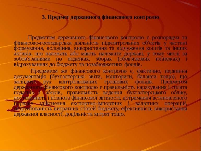 3. Предмет державного фінансового контролю Предметом державного фінансового к...