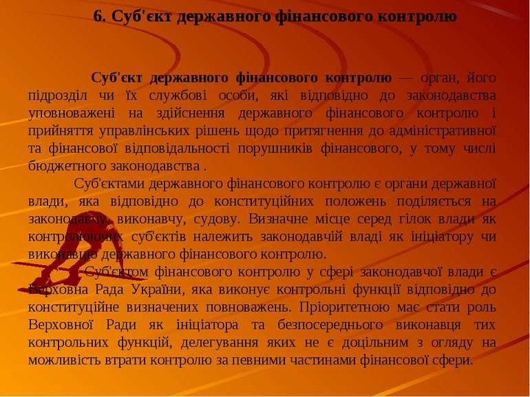 6. Суб'єкт державного фінансового контролю Суб'єкт державного фінансового кон...