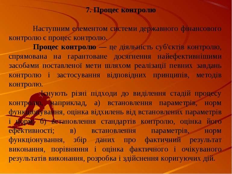 7. Процес контролю Наступним елементом системи державного фінансового контрол...