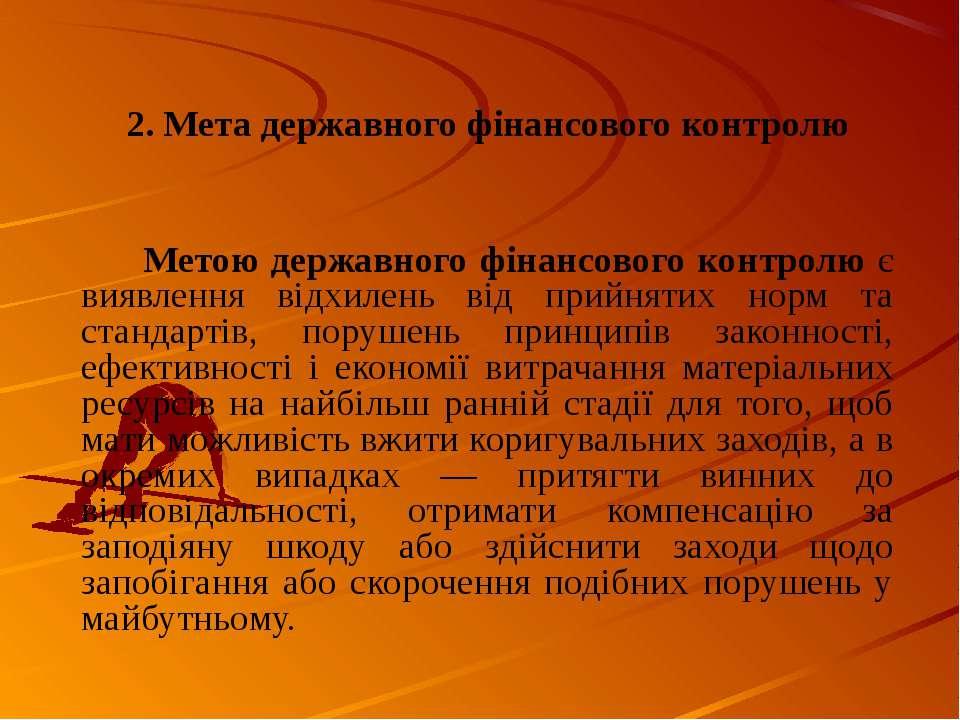 2. Мета державного фінансового контролю Метою державного фінансового контролю...