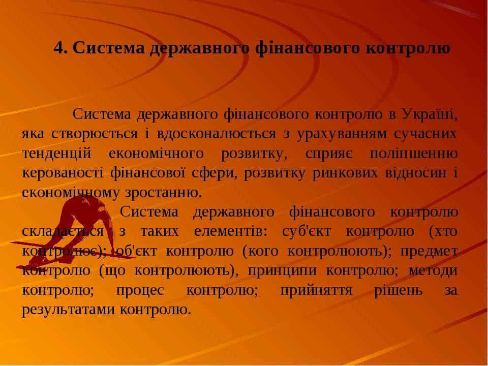 4. Система державного фінансового контролю Система державного фінансового кон...