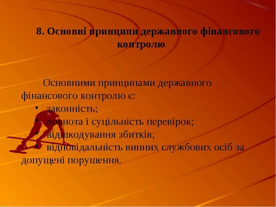 8. Основні принципи державного фінансового контролю Основними принципами держ...