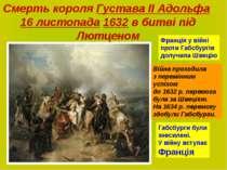 Смерть короля Густава ІІ Адольфа 16 листопада 1632 в битві під Лютценом Франц...