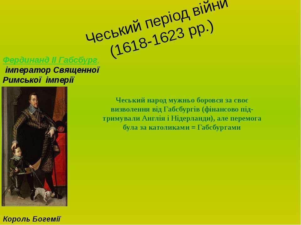 Чеський період війни (1618-1623 рр.) Фердинанд II Габсбург, імператор Священн...