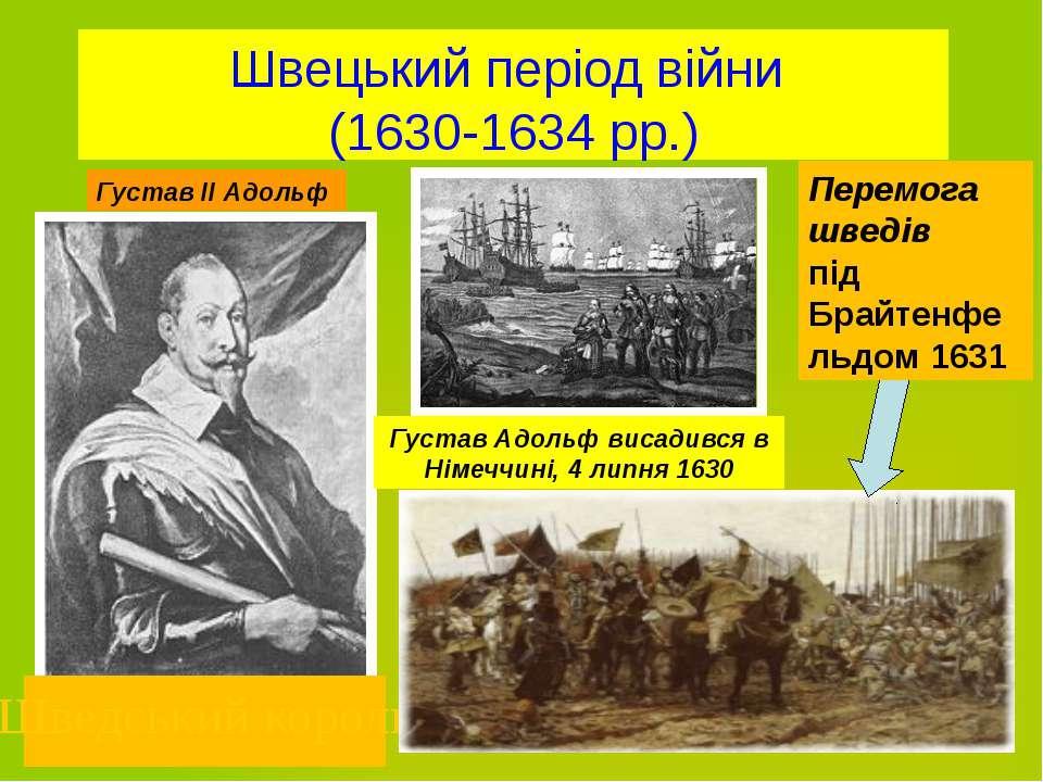 Швецький період війни (1630-1634 рр.) Густав ІІ Адольф Густав Адольф висадивс...