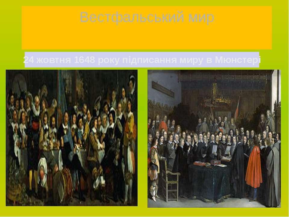 Вестфальський мир 24 жовтня 1648 року підписання миру в Мюнстері