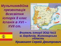 Мультимедійна презентація Всесвітня історія 8 клас Іспанія в XVI – XVII cт. В...