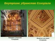 Ретабло в базелікі Ескоріала Живопис на стелі Ескоріала Внутрішнє убранство Е...
