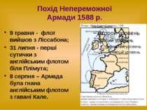 9 травня - флот вийшов з Ліссабона; 31 липня - перші сутички з англійським фл...