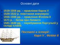 1519-1556 рр. – правління Карла V 1520-1522 р. повстання комунерос 1556-1598 ...