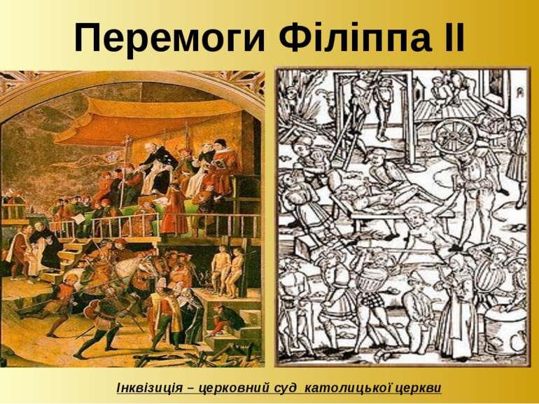 Перемоги Філіппа ІІ Інквізиція – церковний суд католицької церкви