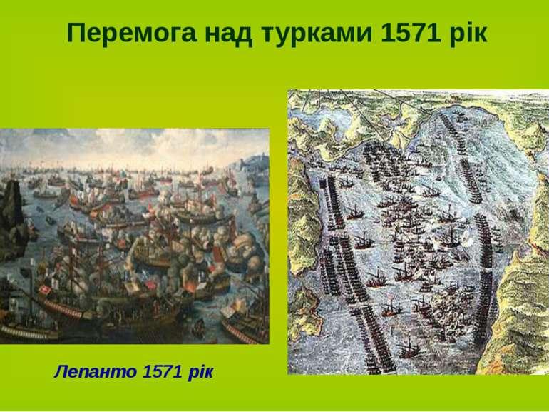 Лепанто 1571 рік Перемога над турками 1571 рік