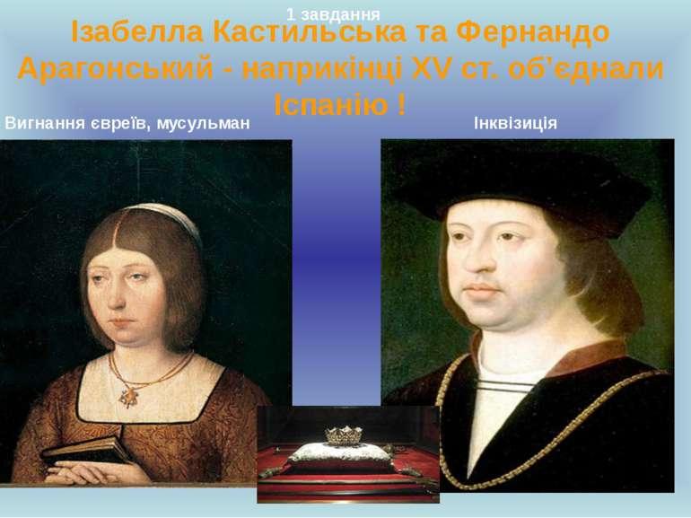 Ізабелла Кастильська та Фернандо Арагонський - наприкінці XV cт. об'єднали Іс...