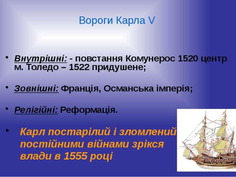 Внутрішні: - повстання Комунерос 1520 центр м. Толедо – 1522 придушене; Зовні...