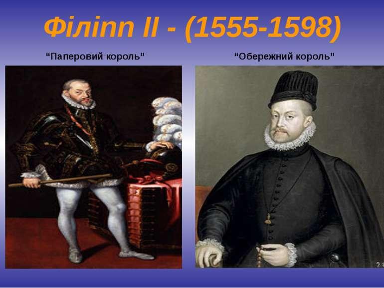 """Філіпп ІІ - (1555-1598) """"Обережний король"""" """"Паперовий король"""""""