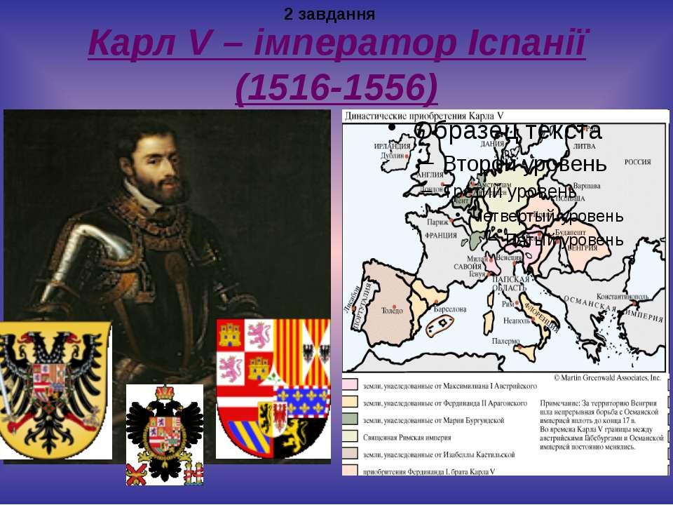 Карл V – імператор Іспанії (1516-1556) 2 завдання