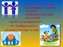 Дитина має право - на піклування і турботу; - на освіту; - на медичну допомог...