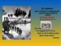 22 червня День скорботи і вшанування пам'яті жертв війни в Україні. Початок В...